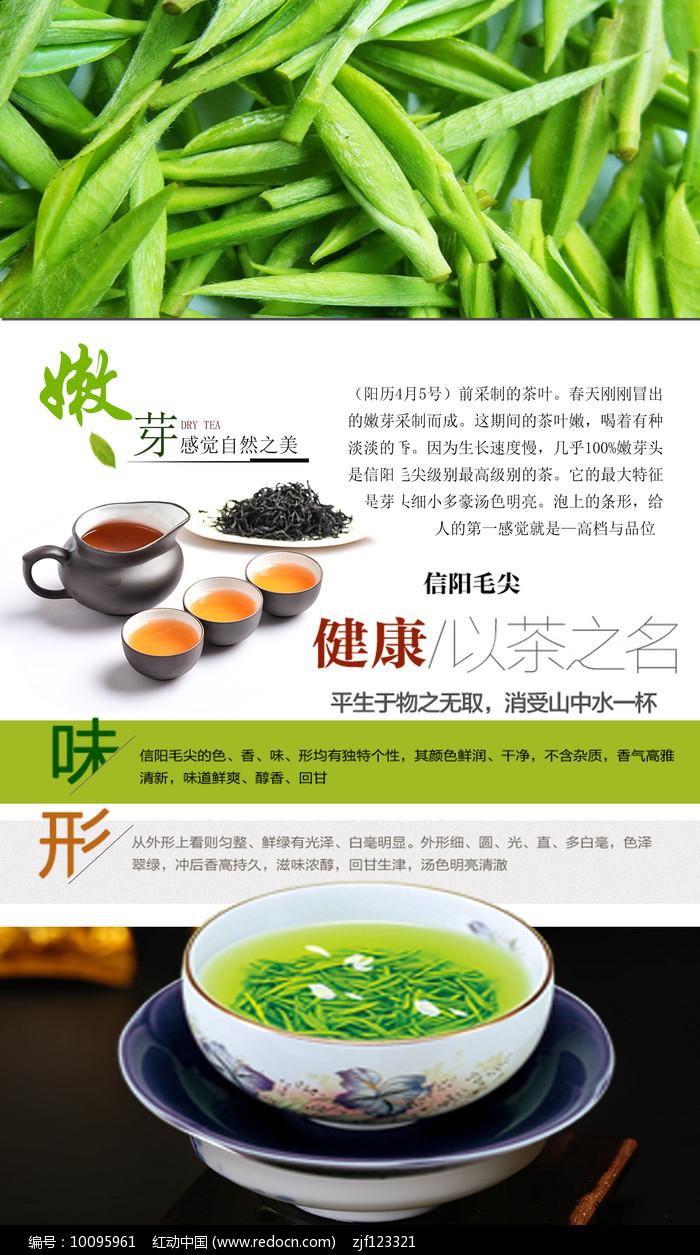 嫩芽茶叶海报