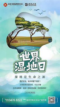 世界湿地日海报