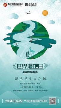 世界湿地日微信海报