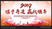 水彩2019猪年年会背景板