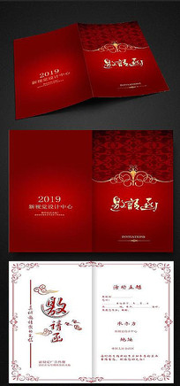 新年年会邀请函设计