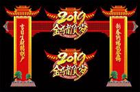 新年商超氛围拱门设计