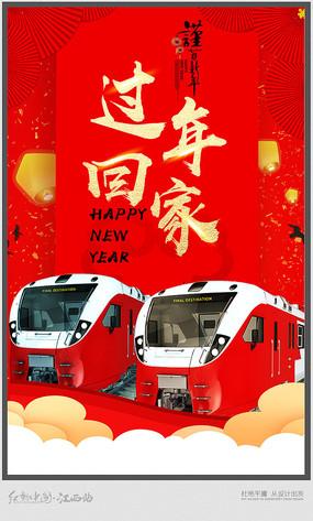 喜庆春运回家宣传海报