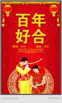 喜庆结婚海报设计