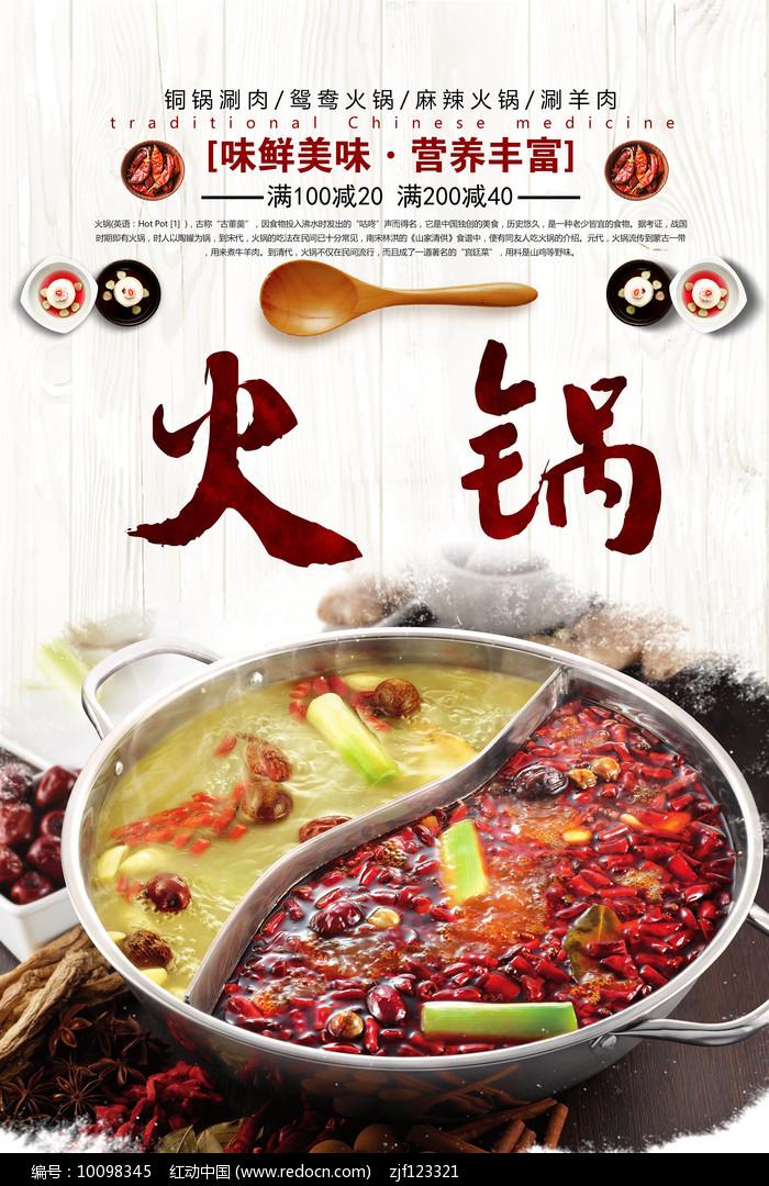 鸳鸯火锅海报设计图片