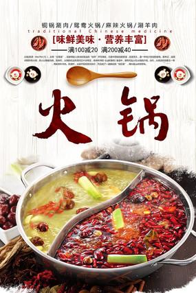 鸳鸯火锅海报设计