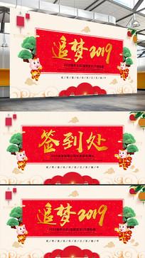 中国风猪年年会签到处背景