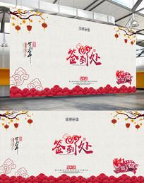 中国风猪年年会晚会签到处背景板