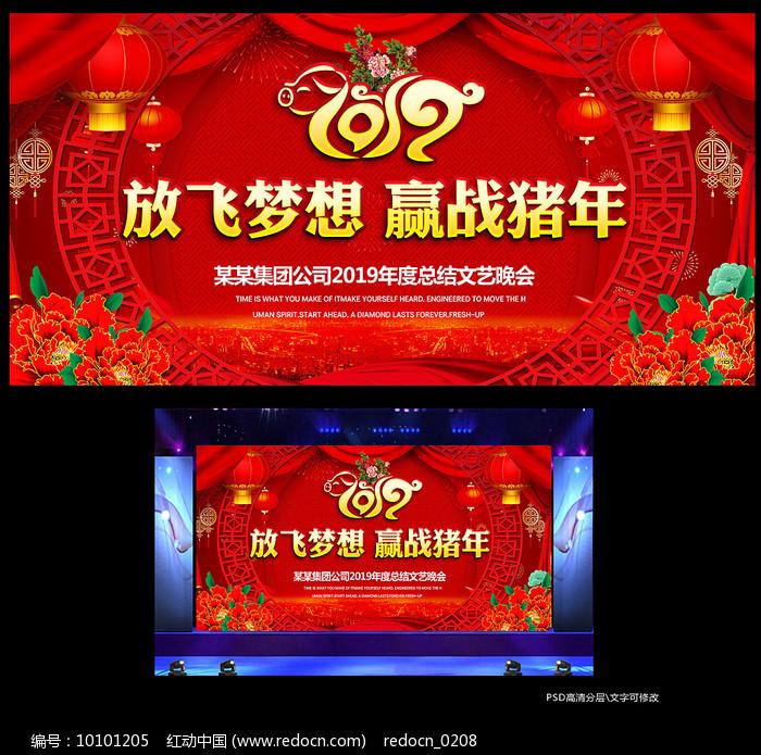 中式红色2019企业年会背景板图片