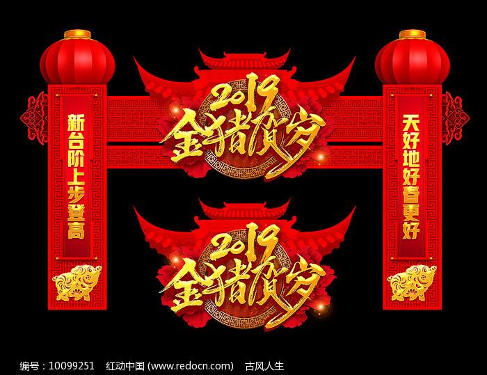 猪年新年拱门龙门架设计图片