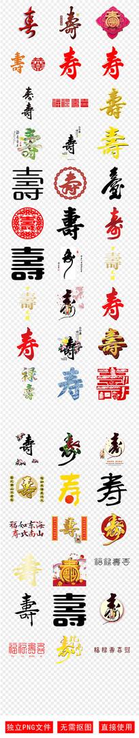 祝寿贺寿寿宴中国传统艺术png素材