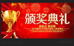 2019颁奖典礼年会背景板