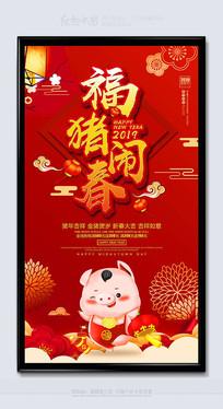 2019福猪南春活动促销海报