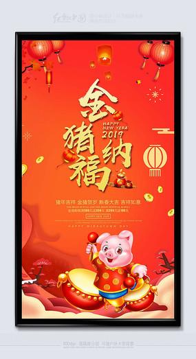 2019金猪纳福时尚节日海报