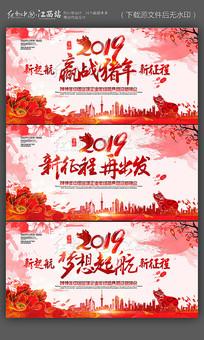 2019赢战猪年年会舞台背景