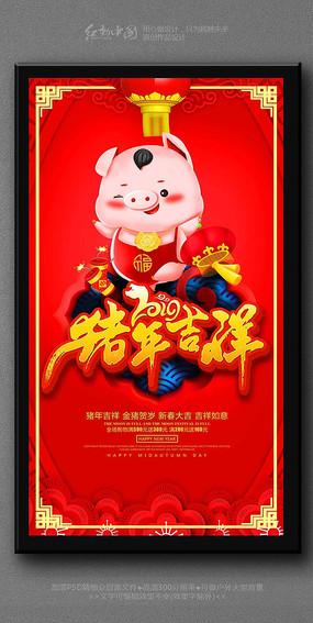 2019猪年吉祥大气海报
