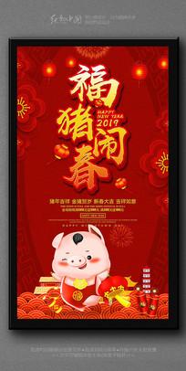 2019猪年闹春宣传海报素材