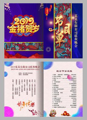 2019猪年晚会节目单设计