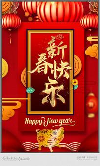 2019猪年新春快乐宣传海报