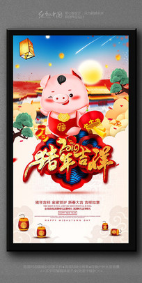2019最新猪年活动海报素材
