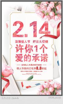 2.14情人节鲜花促销海报