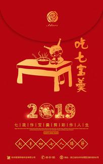 创意大年初七人胜节海报