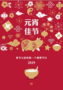 传统手绘风插画红色元宵节海报