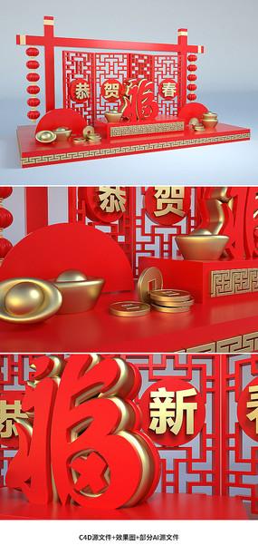春节氛围布置商场春节堆头美陈