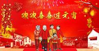 春节团圆元宵佳节喜庆海报