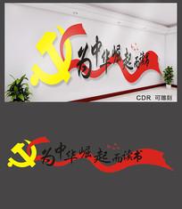党建标语文化墙