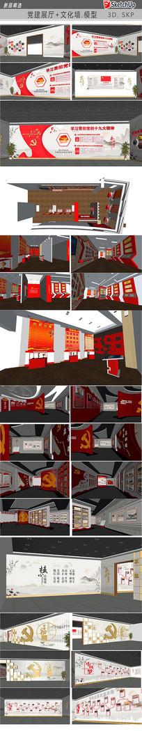 党建展厅文化墙