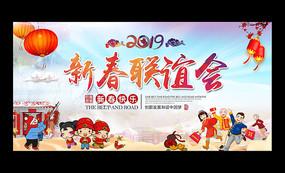 大气春节联欢晚会背景展板