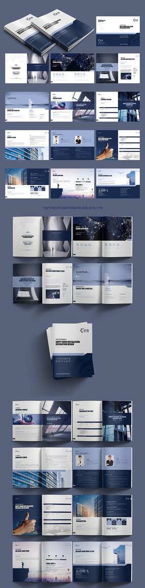 大气蓝色建筑工程画册
