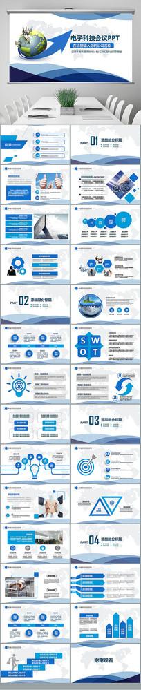 电子科技会议PPT