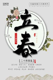 二十四节气春天立春海报