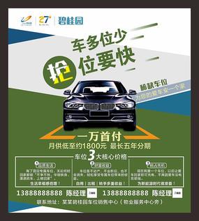 高档房地产车位促销海报