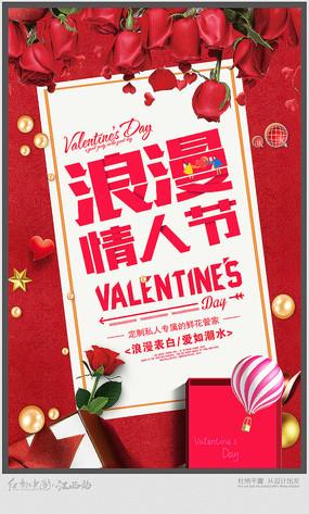 高档浪漫情人节宣传海报