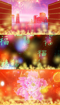 歌曲新春大吉舞台背景视频