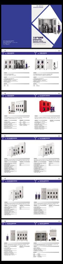 工业机械产品画册