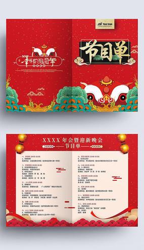 红色喜庆复古年会节目单