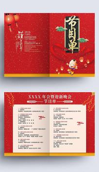 红色喜庆企业年会节目单设计