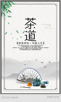 简约茶道文化海报