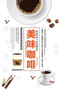 咖啡店促销海报