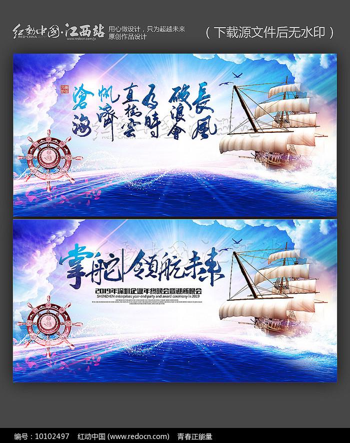 蓝色大气掌舵领航未来企业展板图片