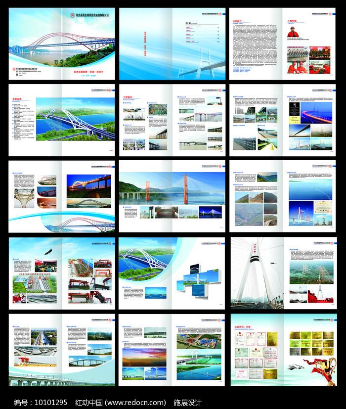 路桥宣传册设计图片