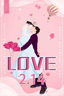 情人节手绘海报