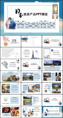 日本旅游PPT模板