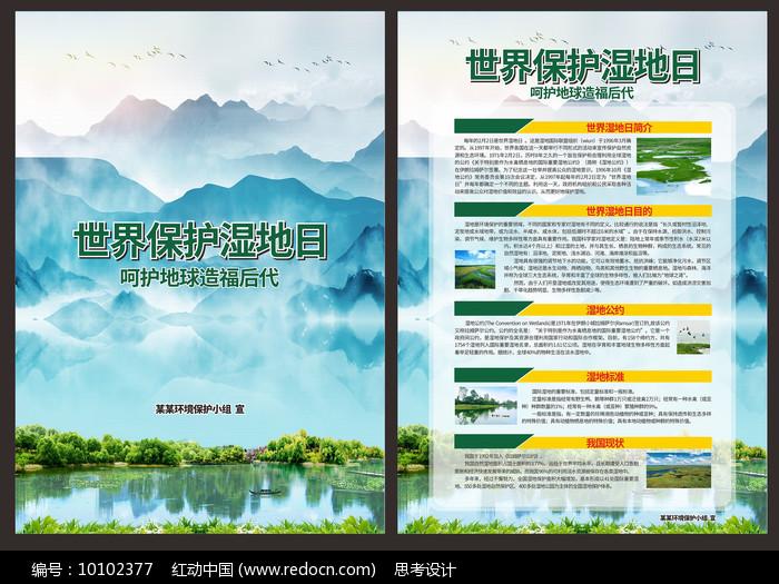 世界保护湿地日DM宣传单图片
