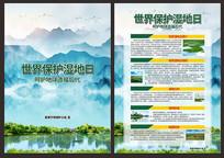 世界保护湿地日DM宣传单