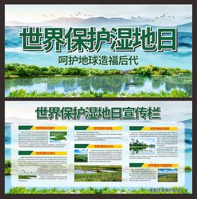 世界保护湿地日宣传展板